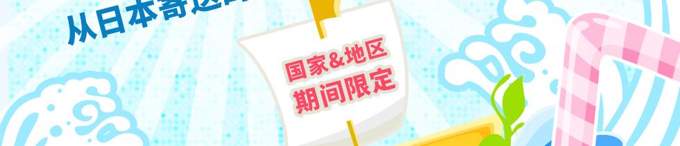 8月国际运费免费活动 JSHOPPERS.com