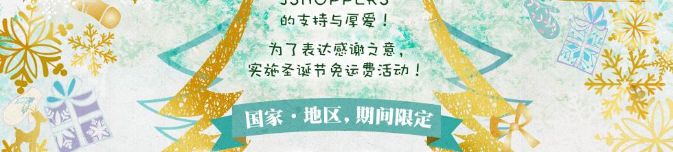 订购 JPY 3,000以上,从日本寄送的国际运费免费!