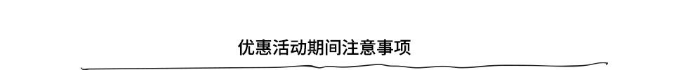 送往亚洲购物满JPY6,000以上 送往北美·大洋洲购物满JPY10,000以上的订单运费免费!!