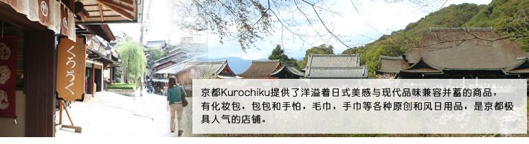 京都Kurochiku提供了洋溢着日式美感与现代品味兼容并蓄的商品,有化妆包,包包和手怕,毛巾,手巾等各种原创和风日用品,是京都极具人气的店铺。