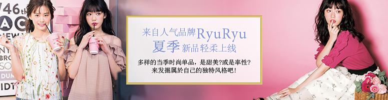 RyuRyu