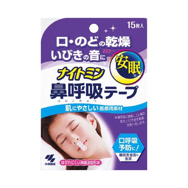 小林製藥 Naitomin 防打呼貼 15片裝
