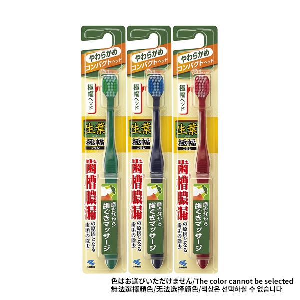 小林製藥 生葉 極寬頭牙刷 小型 軟式