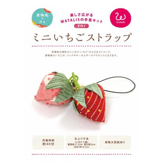 DIY手工藝材料 迷你草莓吊飾 紅色系