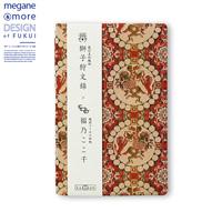Echizen Fools Washi, Fukuno Cocochi Notebook, Shishikari-Mon Nishiki