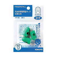 [KOKUYO] Ventilated Rubber Fingertips, w/Anti-Bacterial Pack,  Small, 3
