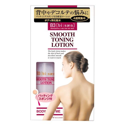 B3 背部柔嫩光滑酵素化妝水 /美容 護膚保養 保身體護理