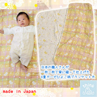 Think-B Blanket (Large) 6-Layer Gauze, Chick Pattern [Made In Japan] [Home Goods]