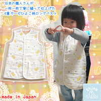 Think-B Long Vest, 6-Layer Gauze, Chick Pattern [Made In Japan] [Home Goods]