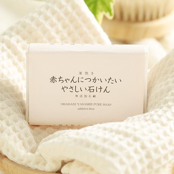 溫和適合嬰兒 天然手工皂/釜炊製法