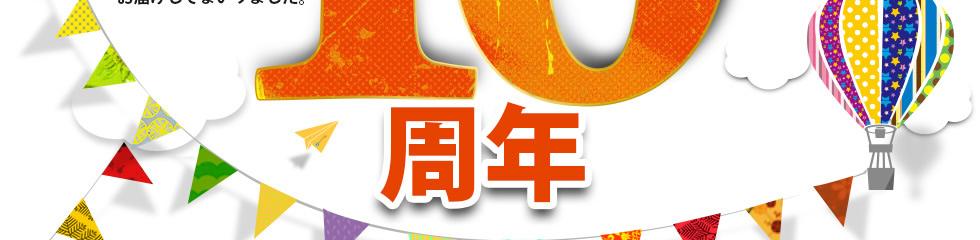 JSHOPPERS.com 10周年記念!72時間限定!商品ポイント10倍+全品送料無料!