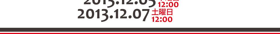 おかげさまです!9周年記念!48時間限定商品ポイント9倍!全品送料無料!