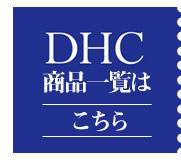 DHC商品一覧はこちら