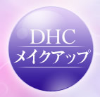DHCメイクアップ
