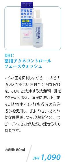 DHC  薬用アクネコントロール  フェースウォッシュ