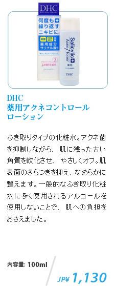 DHC  薬用アクネコントロール ローション
