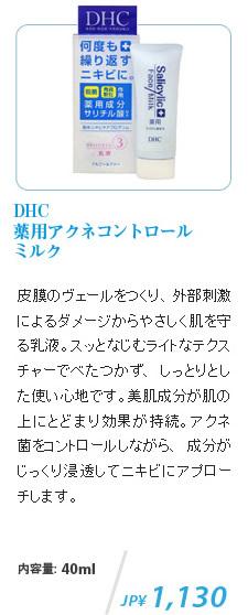 DHC  薬用アクネコントロール ミルク