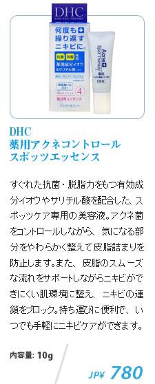 DHC  薬用アクネコントロール  スポッツエッセンス
