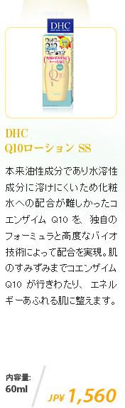 DHC Q10ローション SS