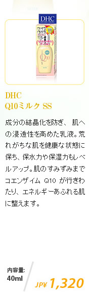 DHC Q10ミルク SS