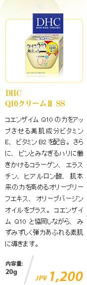 DHC Q10クリームⅡ SS