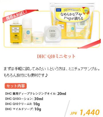 DHC Q10ミニセット