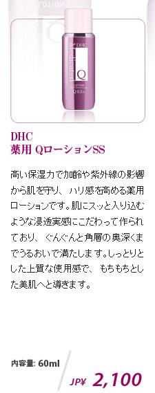 DHC  薬用 QローションSS
