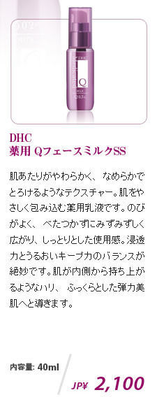 DHC  薬用 QフェースミルクSS