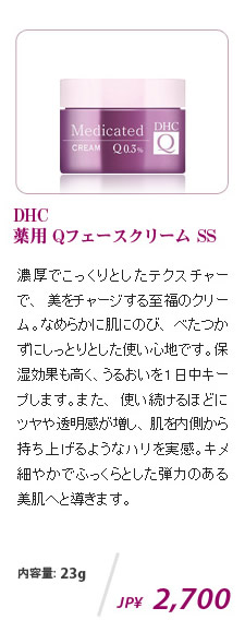 DHC  薬用 Qフェースクリーム SS