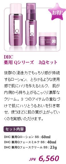 DHC  薬用 Qシリーズ 3点セット