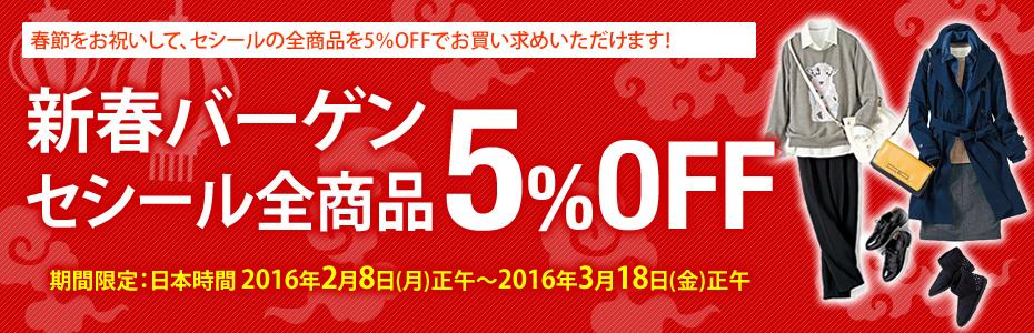 春節をお祝いして、セシールの全商品を5%OFFでお買い求めいただけます! 新春バーゲン セシール全商品5%OFF