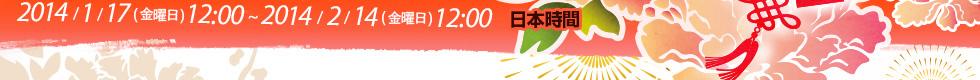 春節特别配送!JPY 3,000以上のご注文で、日本からの送料が無料!