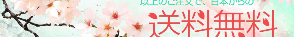 JPY 6,000以上のご注文で、日本からの送料が無料!