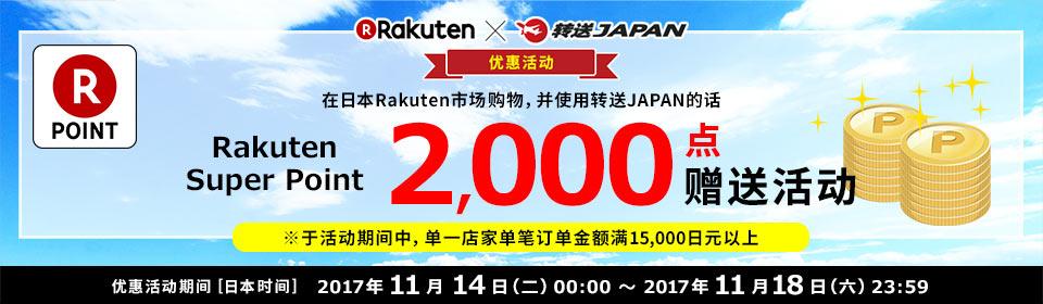 日本Rakuten×转送JAPAN 优惠活动!