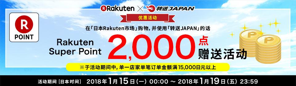 日本Rakuten×转送JAPAN优惠活动!