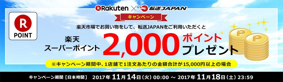 楽天×転送JAPAN キャンペーン!