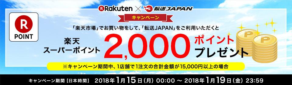 楽天×転送JAPANキャンペーン!