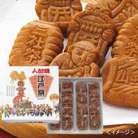 江戸祭人形焼(大)