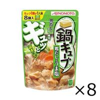 味の素 鍋キューブ 鶏だし・うま塩 8個入 58g x 8