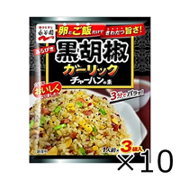 Nagatanien Rough Ground Black Pepper Garlic Fried Rice Seasoning, 23.1g x 10