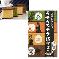 Nagasaki Castella Assortment, 5