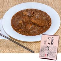 松阪まるよし 三重県名産松阪牛ビーフシチュー