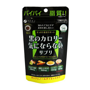 Fine Japan Kuro no Calories Kininaranai Diet Supplement 150 Tablets x 10