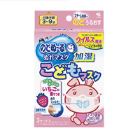 Kobayashi Pharmaceutical Nodonuru Wet Mask, Kids' Mask Strawberry Fragrance (3)