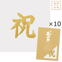 Hakuichi Anniversary Gold Leaf, KIN NO MAI (Shuku) Set Of 10 (40)