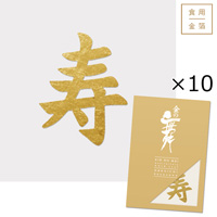Hakuichi Anniversary Gold Leaf, KIN NO MAI (Kotobuki) Set Of 10 (40)