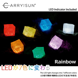 Carry The Sun RAINBOW Solar Rechargeable Light M