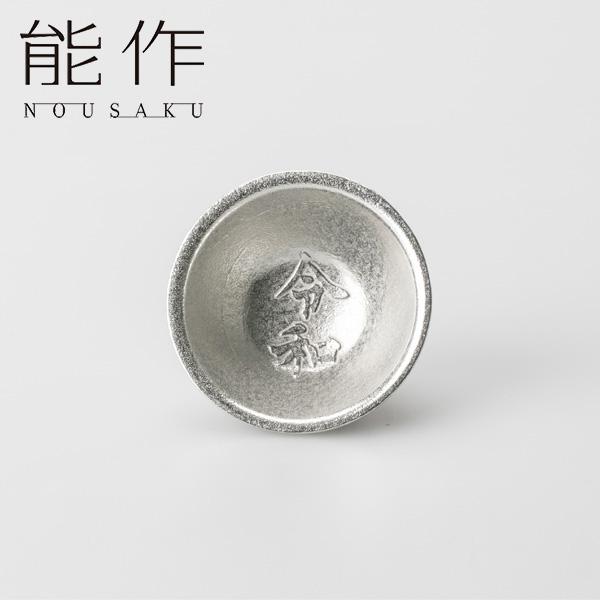 Nousaku Tinware Sake Cup Katakuchi