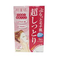 Hadabisei Moisture Penetration Mask, Ultra Soft, 5-Pack