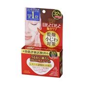 Clear Turn Soft Skin Eye-Zone Mask, 32-Pack